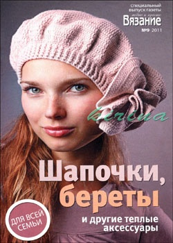 Журнал Журнал Вязание модно и просто. Спецвыпуск...