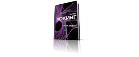 «Высший замысел» (The Great Design, 2010), Стивен Хоккинг. Автор задается вопросом, нуждалась ли Вселенная в создателе. #книги