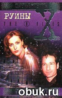 "Аудиокнига Кевин Андерсон. Руины . ""Секретные материалы"" · ""The X-Files"" (аудиокнига)"