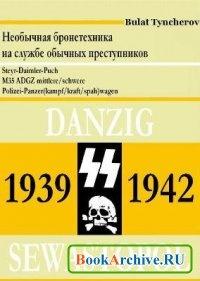 Книга Danzig - Sewastopol. Необычная бронетехника на службе обычных преступников (1939-1942).