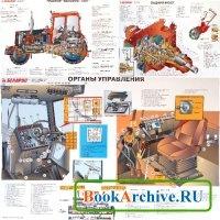 Книга Учебные плакаты - устройство трактора Беларус-1221.
