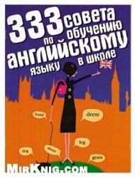 Книга 333 совета по обучению английскому языку в школе