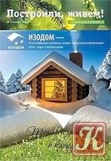 Журнал Построили, живем! №3 (ноябрь 2011)