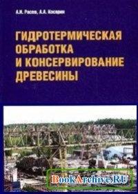 Книга Гидротермическая обработка и консервирование древесины.
