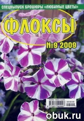 """Книга Флоксы. Спецвыпуск """"Любимые цветы"""" №9, 2009"""