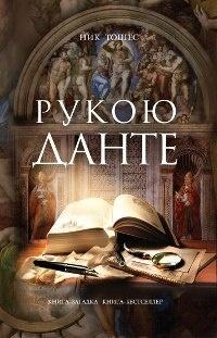 Книга Ник Тошес Рукою Данте