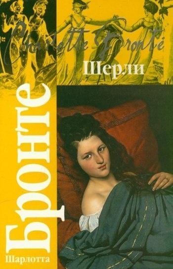 Книга Шарлотта Бронте Шерли