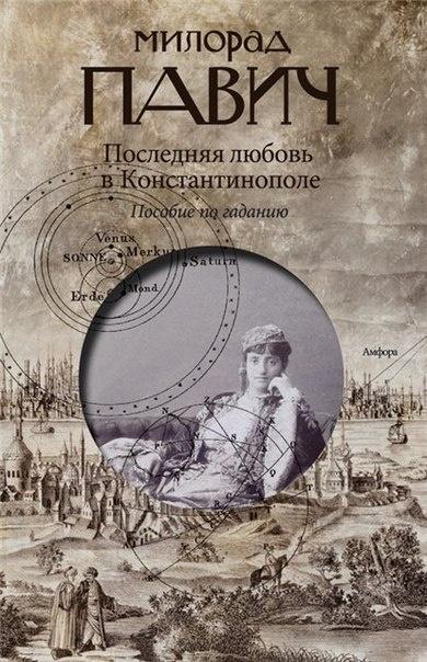 Книга Милорад Павич Последняя любовь в Константинополе