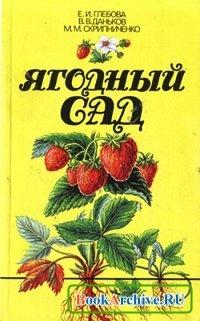 Книга Ягодный сад.