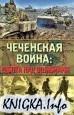 Книга Чеченская война. Работа над ошибками