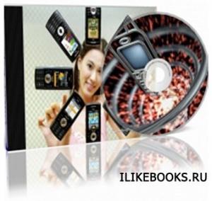 Книга Коллектив авторов - Устройство, ремонт и программирование сотовых телефонов