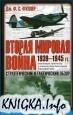 Аудиокнига Вторая мировая война. 1939-1945. Стратегический и тактический обзор