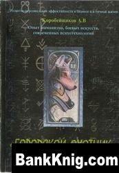 Книга Городской охотник (Внутренняя сила и интуиция)
