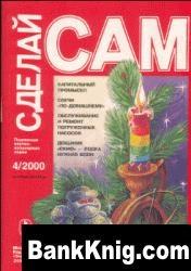 Журнал Сделай сам № 4 - 2000 г. (Знание)