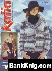 Журнал Katia № 5 2007
