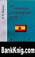 Испанская разговорная речь. Учебное пособие