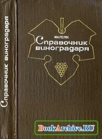 Книга Справочник виноградаря.