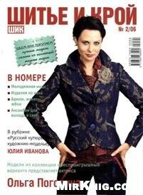 Журнал Шитье и Крой (ШиК) №2, 2006