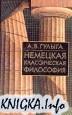 Книга Немецкая классическая философия