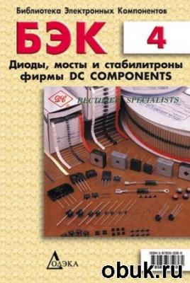 Книга Диоды, мосты и стабилитроны фирмы DC COMPONENTS