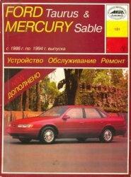 Книга FORD Taurus & MERCURY Sable. Устройство, обслуживание, ремонт.