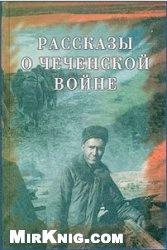 Книга Рассказы о чеченской войне