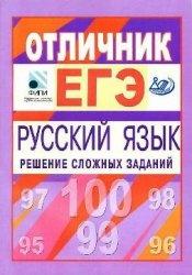 Книга Отличник. ЕГЭ. Русский язык