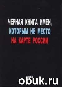Книга С.В. Волков. Черная книга имен которым не место на карте России