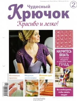 Журнал Журнал Чудесный крючок. Красиво и легко! № 2 2011