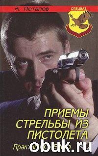А. Потапов. Приемы стрельбы из пистолета. Практика СМЕРШа