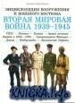 Книга Энциклопедия вооружения и военного костюма. Вторая мировая война..