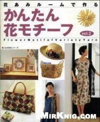 Журнал Flover Motif of Variety Yarn №2