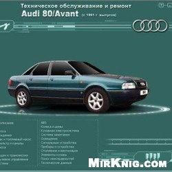 Книга Мультимедийное руководство по ремонту, эксплуатации и техническому обслуживанию автомобиля Audi 80 / Avant  с  1991 г. выпуска