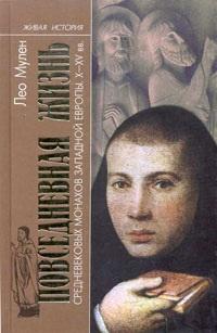 Книга Повседневная жизнь средневековых монахов Западной Европы