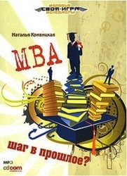 Аудиокнига Наталья Кривицкая. MBA: шаг в прошлое? (Аудиокнига)