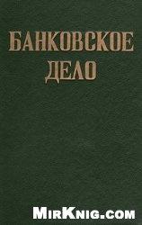 Книга Банковское дело: зарубежный опыт и казахстанская практика