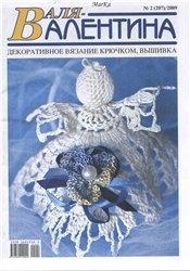 Журнал Валя-Валентина №2 (207) 2009