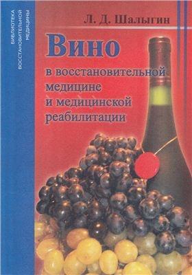 Книга Вино в восстановительной медицине и медицинской реабилитации