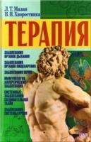 Книга Терапия. Руководство для врачей-интернов и студентов