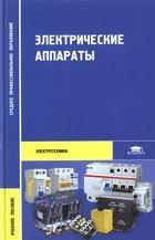 Книга Электрические аппараты