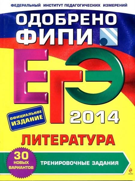 Книга ЕГЭ 2014 Литература