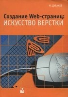 Книга Создание Web-страниц: искусство верстки