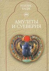 Амулеты и суеверия