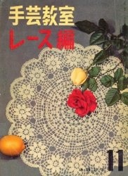 Журнал Crochet and knitting lace book №11