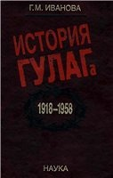 Книга История ГУЛАГа, 1918 — 1958: социально-экономический и политико-правовой аспекты
