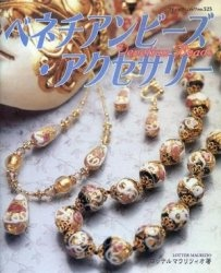 Venetian Beads № 525 2005