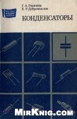 Книга Конденсаторы. Справочник