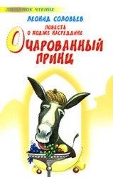 Книга Леонид Соловьев. Приключения Ходжи Насреддина (2 тома)