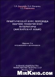 Книга Практический курс перевода научно-технической литературы (английский язык)