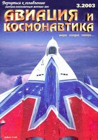 Журнал Авиация и космонавтика №3 2003г
